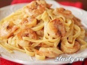 Рецепт Паста феттучини с креветками под сливочным соусом (фото)