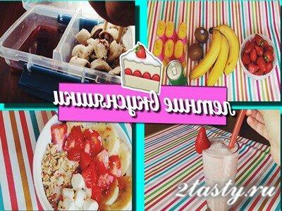 Рецепт Холодные летние десерты (фото)